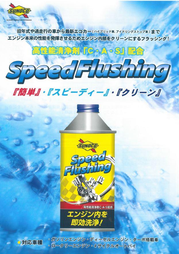 SpeedFlushing-1